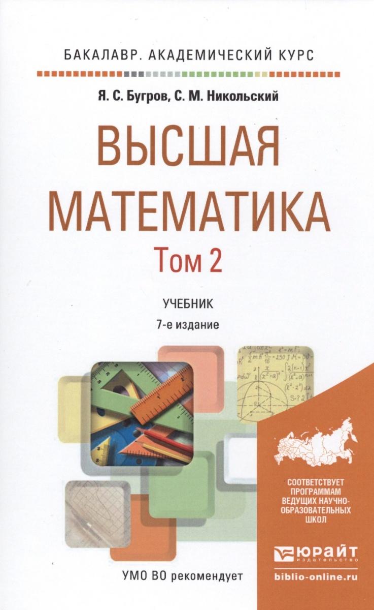 Бугров Я., Никольский С. Высшая математика. Том 2. Элементы линейной алгебры и аналитической геометрии
