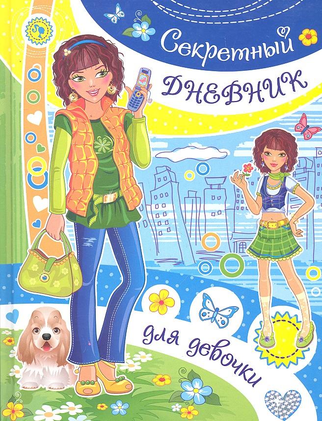 Феданова Ю. (сост.) Секретный дневник для девочки е ю мишняева дневник педагогических наблюдений