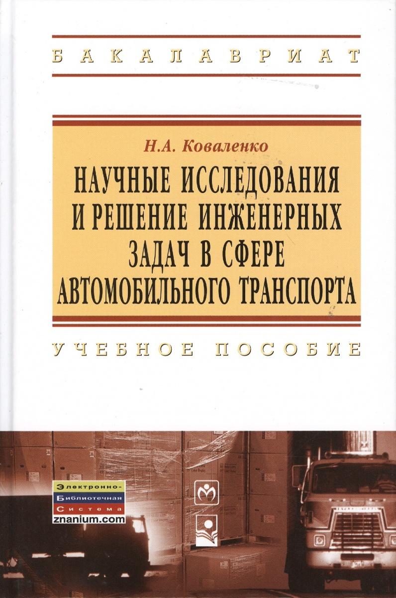 Коваленко Н. Научные исследования и решение инженерных задач в сфере автомобильного транспорта: Учебное пособие
