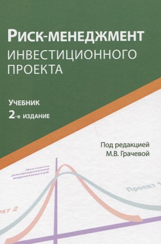 Риск-менеджмент инвестиционного проекта. Учебник от Читай-город