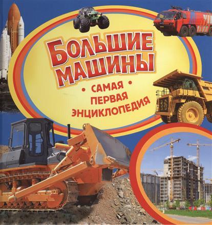 Бакурский В. Большие машины вязальные машины в череповце