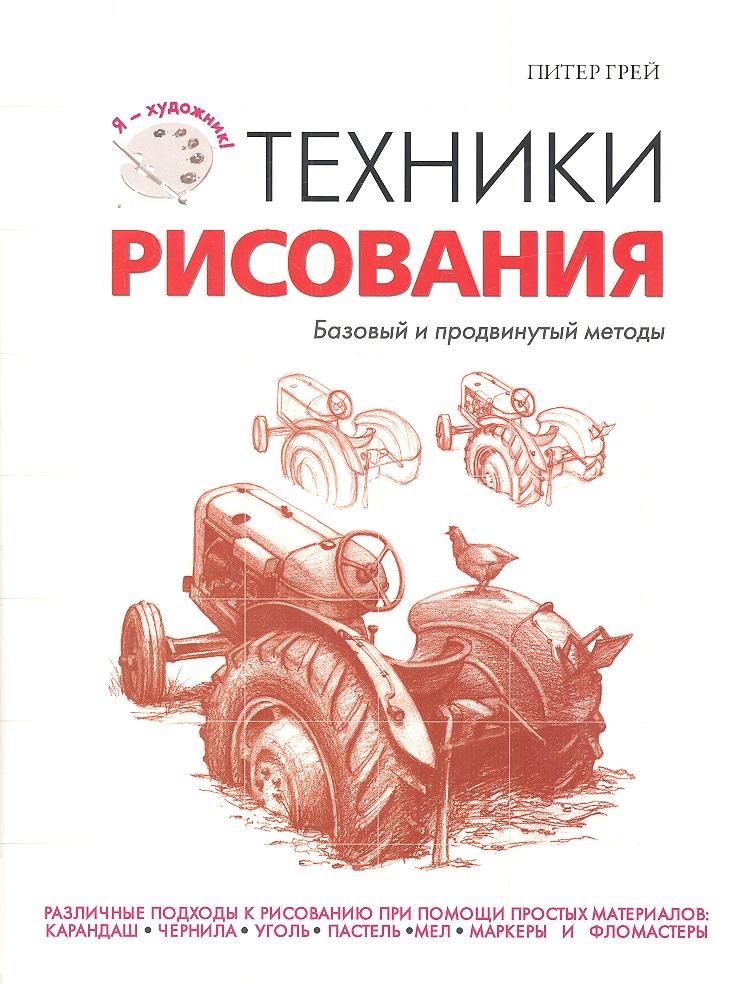 Грей П. Техники рисования. Базовый и продвинутый методы ISBN: 9785699559091 техники рисования