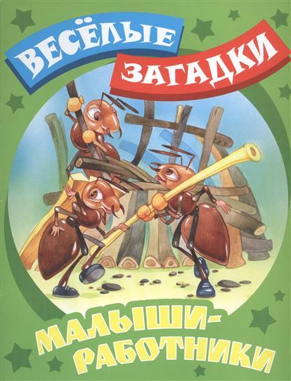 Малыши-работники. Русские народные загадки