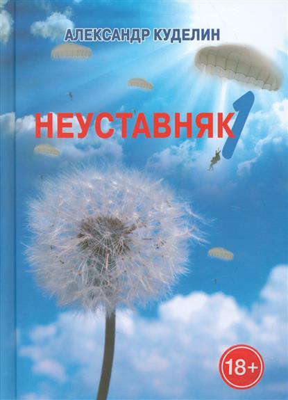 Неуставняк-1