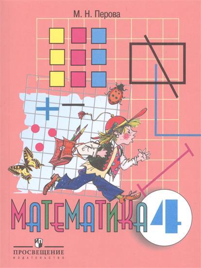 Перова М. Математика. 4 класс. Учебник для общеобразовательных организаций, реализующих адаптированные основные общеобразовательные программы просвещение перова математика 9 кл учебник viii вид