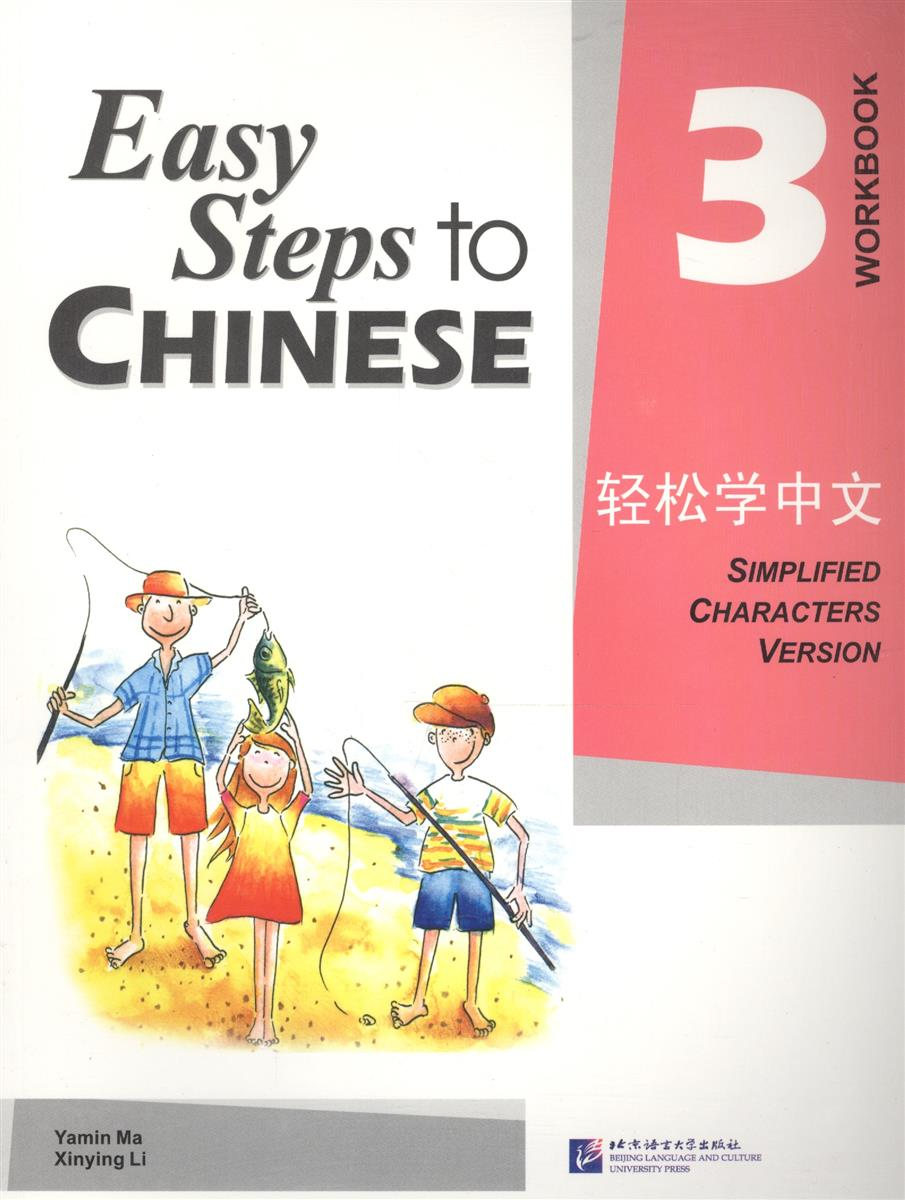 Yamin Ma Easy Steps to Chinese 3 - WB/ Легкие Шаги к Китайскому. Часть 3. Рабочая тетрадь (на китайском и английском языках) читаем на английском часть 2 сказки