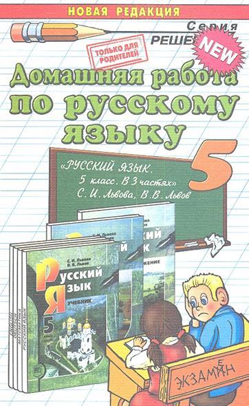 Домашняя работа по русскому языку за 5 класс к учебнику