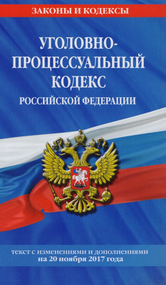 Уголовно-процессуальный кодекс Российской Федерации. С изменениями от 20 ноября 2017