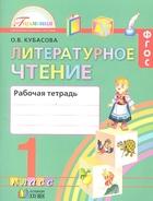 Литературное чтение. Рабочая тетрадь к учебнику для 1 класса общеобразовательных учреждений