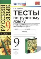 Тесты по русскому языку к учебнику М.М. Разумовской и др.