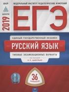 ЕГЭ-2019. Русский язык. Типовые экзаменационные варианты. 36 вариантов