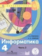 Информатика. 4 класс. В двух частях. Часть 2. Учебник для детей с нарушением зрения. Учебник для общеобразовательных организаций