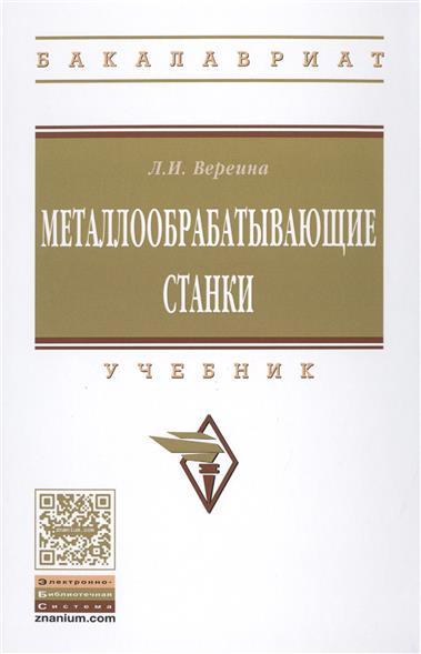 Металлообрабатывающие станки. Учебник