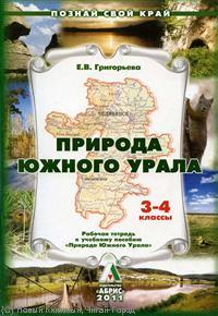 Природа Южного Урала Раб. тетр. 3-4 кл