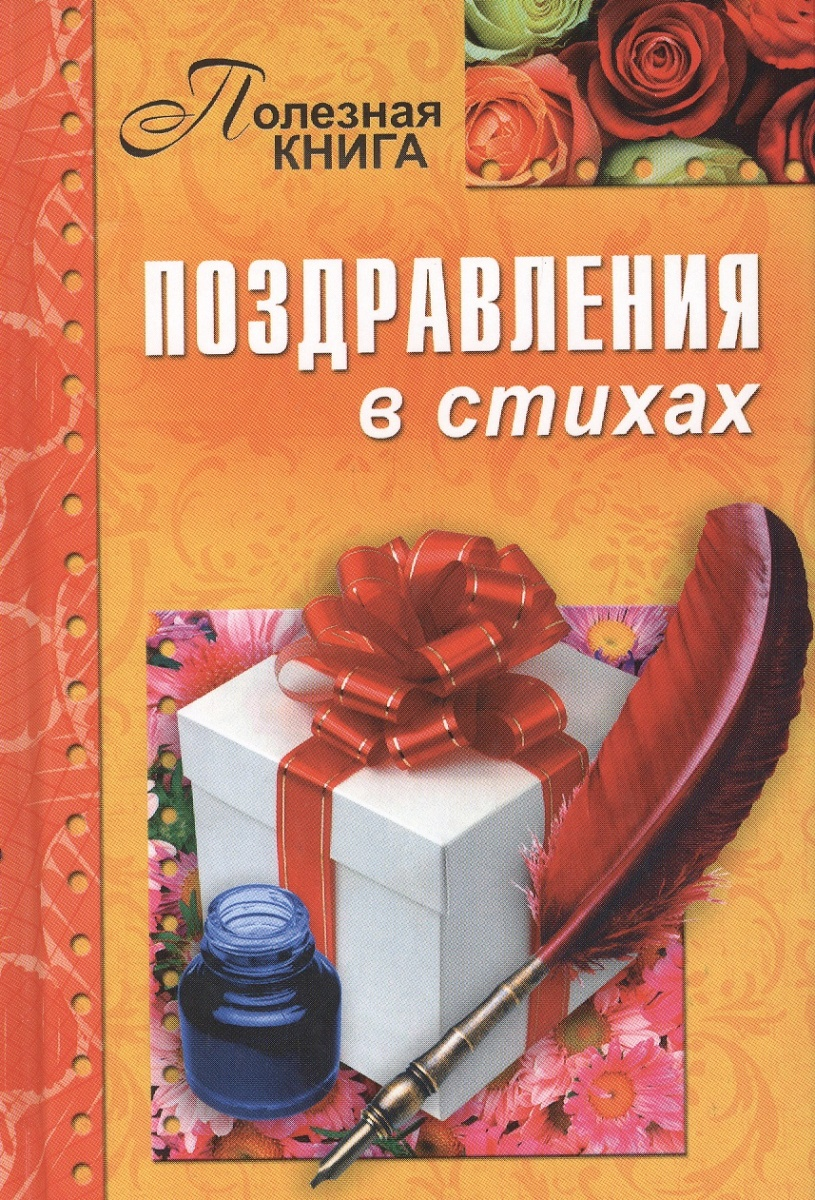 Фото - Падалкин А. (сост.) Поздравления в стихах шкубуляни е сост 200 загадок в стихах