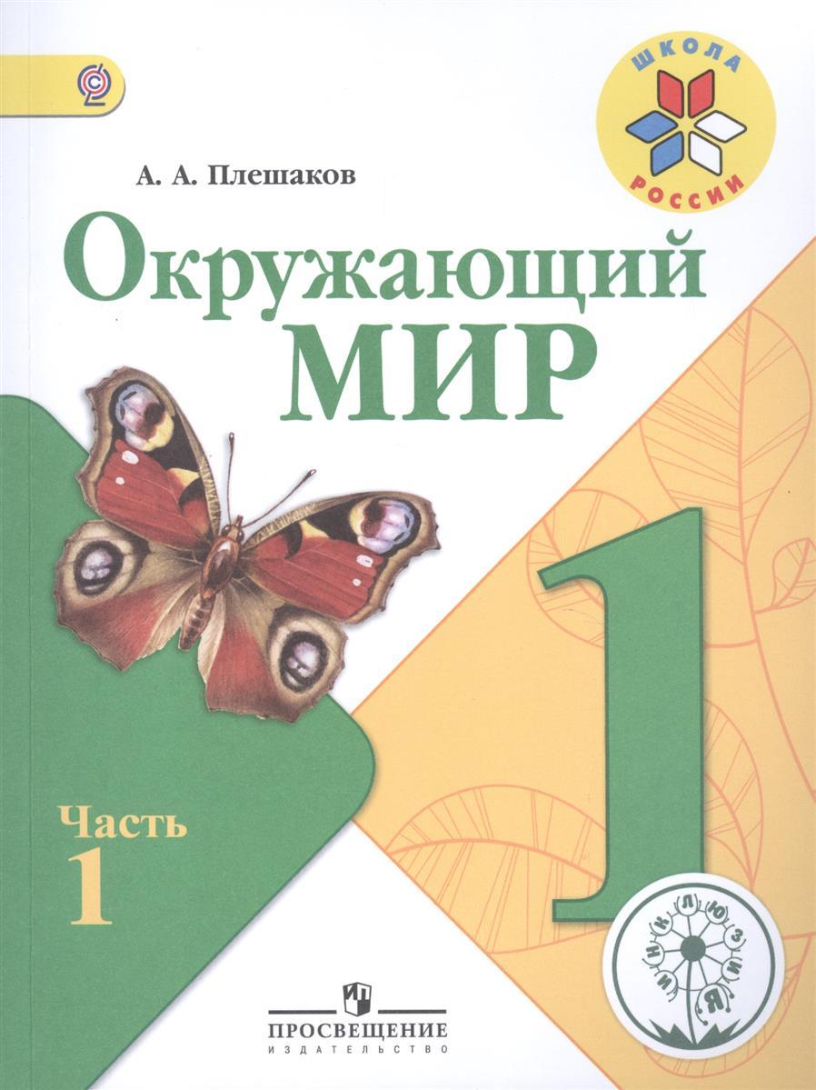 Окружающий мир. 1 класс. Учебник для общеобразовательных организаций. В четырех частях. Часть 1. Учебник предназначен для детей с нарушением зрения.