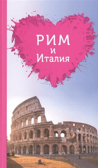 Тимофеев И. Рим и Италия