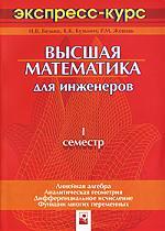 Белько И. Высшая математика инженеров 1 семестр белько и в высшая математика для экономистов 3 сем
