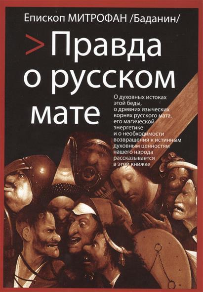 Правда о русском мате. Издание 3-е исправленное и дополненное