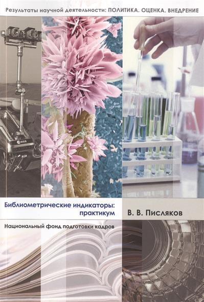 Книга Библиометрические индикаторы. Практикум. Писляков В.