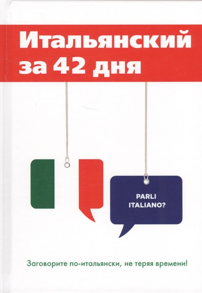 Афанасьева Е. Итальянский за 42 дня английский за 42 дня
