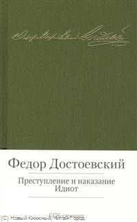Достоевский Ф. Преступление и наказание. Идиот достоевский ф идиот