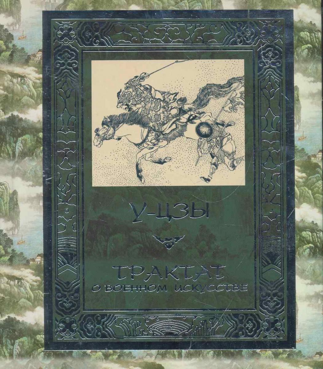 У-цзы Трактат о военном искусстве ISBN: 9785170707133 сунь цзы трактат о военном искусстве