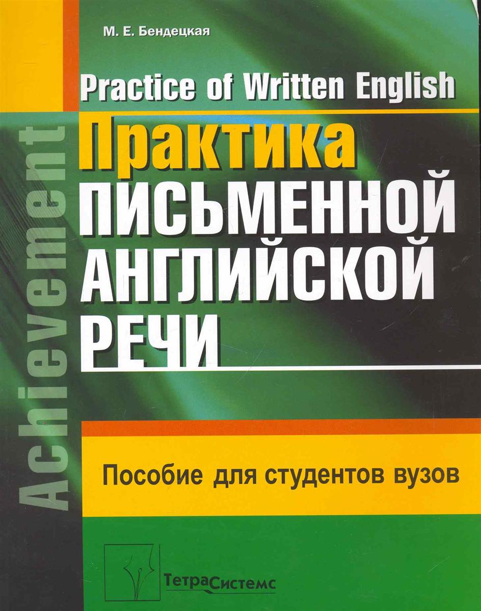 Бендецкая М. Практика письменной англ. речи = Practice of Written English Пос... у с баймуратова culture of written english