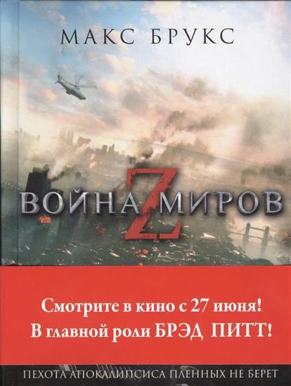 Брукс М. Война миров Z свитшот print bar война миров z