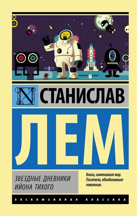 купить Лем С. Звездные дневники Ийона Тихого по цене 194 рублей