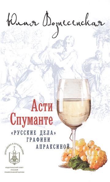 Книга Асти Спуманте. Вознесенская Ю.