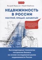 Недвижимость в России: построй, продай, заработай! Высокодоходные технологии построения бизнеса на основе исследования рынка недвижимости России