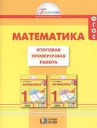 Математика. 1 класс. Итоговая проверочная работа