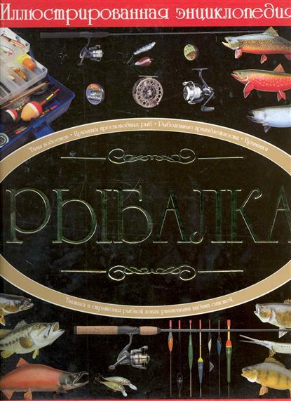Рыбалка Иллюстрированная энциклопедия