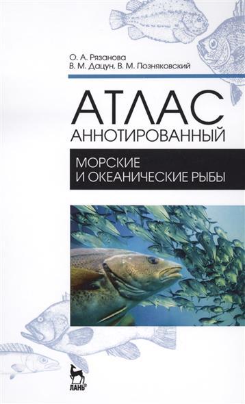 Рязанова О.: Атлас аннотированный. Морские и океанические рыбы. Учебно-справочное пособие