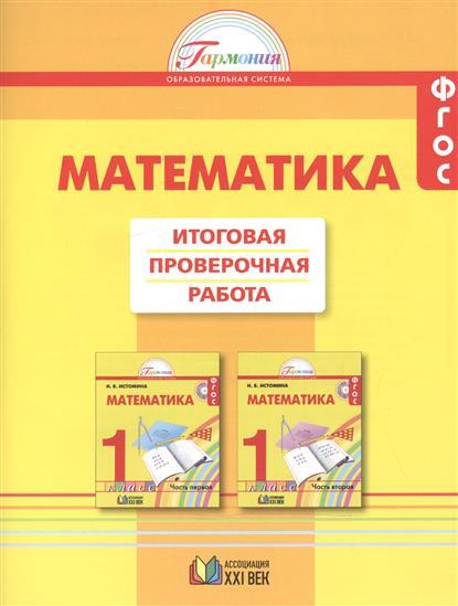 Истомина Н., Горина О., Тихонова Н. Математика. 1 класс. Итоговая проверочная работа смирнова о комплексная проверочная работа 1 класс