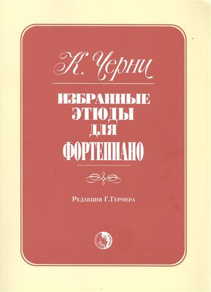 Черни К. Избранные этюды для фортепиано