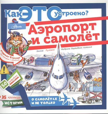 все цены на Малов В. Аэропорт и самолет онлайн