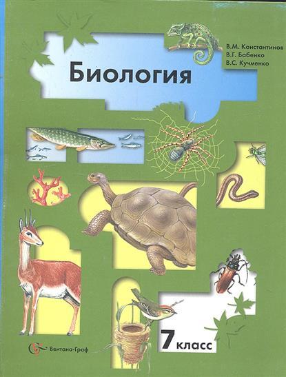 Биология. 7 класс. Учебник для учащихся общеобразовательных учреждений. Издание четвертое, исправленное