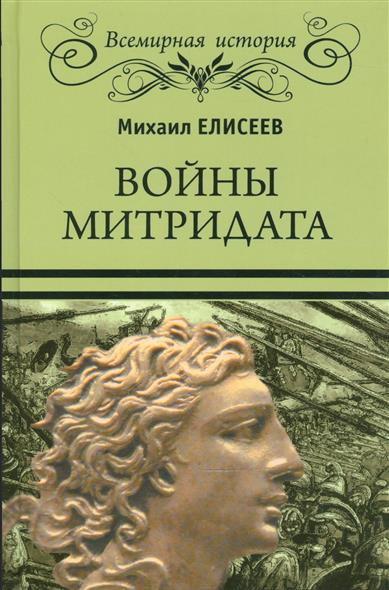 Елисеев М. Войны Митридата