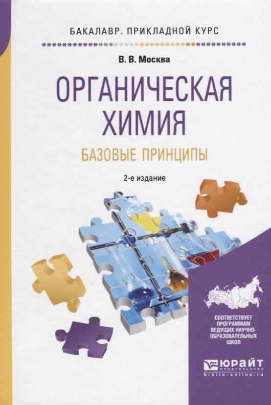Москва В. Органическая химия. Базовые принципы органическая химия учебник
