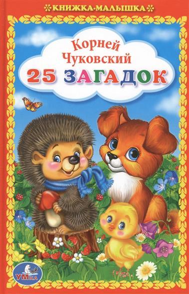 Чуковский К. 25 загадок к и чуковский бармалей