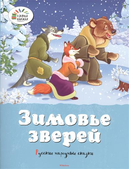 Афанасьев А.: Зимовье зверей. Лисичка-сестричка и волк