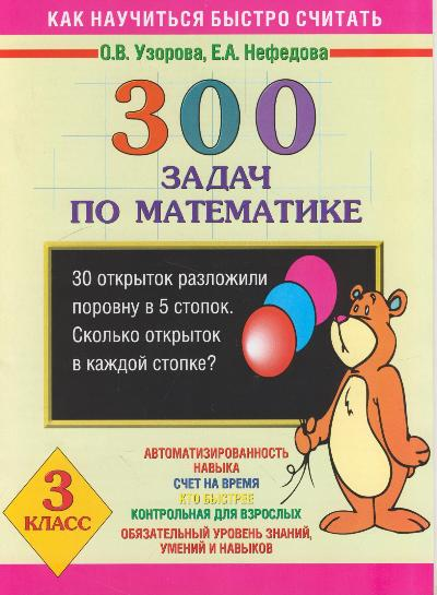 300 задач по мат-ке 3 кл