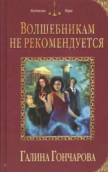Гончарова Г. Волшебникам не рекомендуется жизнь гончарова