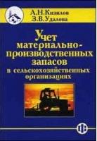 Учет материально-производ. запасов в с/х организациях