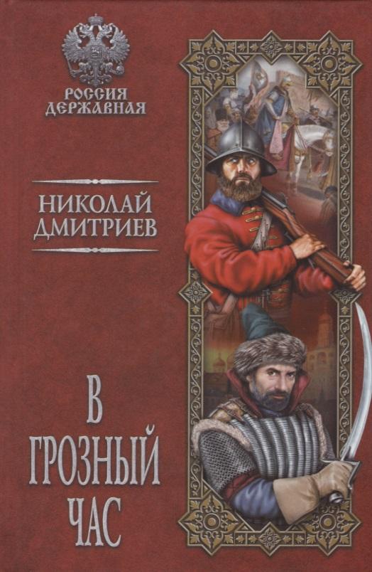 Дмитриев Н. В грозный час дмитриев н н казна императора 49 16 12