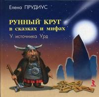 Прудиус Е. Рунный круг в сказках и мифах У источника Урд