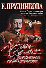 Ленин - Сталин Технология невозможного