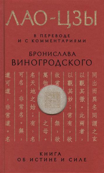 Лао-цзы, Виногродский Б. Книга об истине и силе q